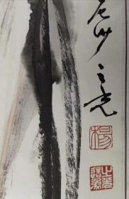 杨之光    尺寸    68/46   立轴 此画是杨之光游川时赠予丁立镇之作 又名焘甫,男,汉族,1930年10月生于中国上海,广东揭西人。1949年入广州艺专及南中美院,1950年入苏州美专上海分校中国画科学习,1950年夏考入北京中央美术学院绘画系。历任广州美术学院教授、系主任、副院长。曾任广州画院国画系主任、教授、副院长,美协广东分会理事,广州美术学院教授,岭南美术专修学院院长等职。