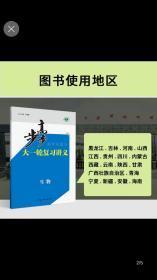 2021步步高大一轮复习讲义 生物 人教版 回复信息不及时 每天都发货 新疆西藏不包邮