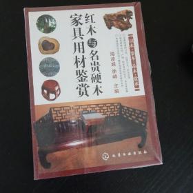 红木与名贵硬木家具用材鉴赏(平装,未翻阅,内附彩色插图)