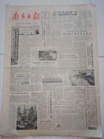 南方日报1986年12月22日(4开四版)我省经济形势之好超出预料。
