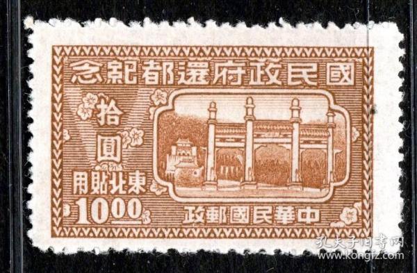 实图扫描民国东北纪4 国民政府还都纪念东北贴用邮票10元新票原胶上品散票