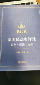 德国民法典评注:总则·债法·物权