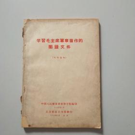 学习毛主席军事著作 阅读文件