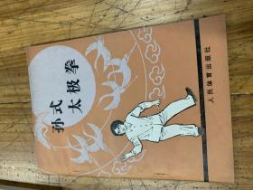 5016:孙式太极拳 形意拳书