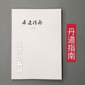 丹道指南-二谢编著 经典书籍