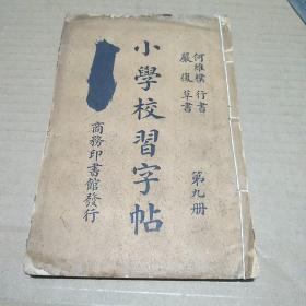 民国《小学校习字帖》第九册一册,以何维朴行书、严复草书为范本,13.2*20厘米