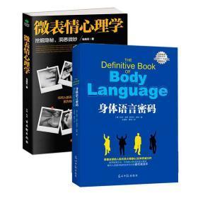 正版 微表情心理学 身体语言密码 2册 亚伦皮斯肢体语言解读 微动作微表情心理学与生活微反应读心术掌握人际交往心理学沟通技巧书