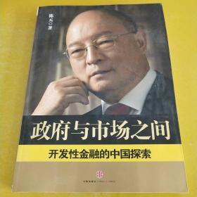 政府与市场之间:开发性金融的中国探索。。