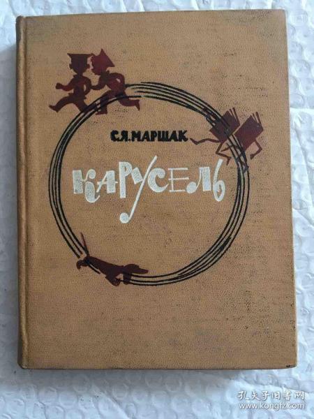 萨穆伊尔·马尔沙克(俄文原版书)