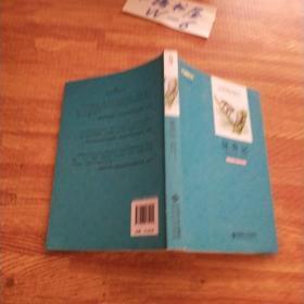 昆虫记 语文新课标必读丛书 教育部推荐中小学生必读名著