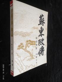 苏东坡传 林语堂