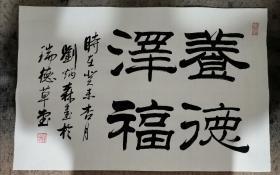 刘炳森书法,,,号海村,幼年自号刘五先生。1962年夏于北京艺术学院美术系中国画山水科本科毕业,同年秋至北京故宫博物院从事古代法书绘画的临摹复制和研究工作至今。。