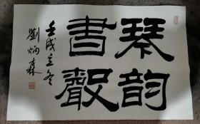 刘炳森(1937年8月-2005年2月15日)字树庵,号海村,幼年自号刘五先生。1962年夏于北京艺术学院美术系中国画山水科本科毕业,同年秋至北京故宫博物院从事古代法书绘画的临摹复制和研究工作至今。。