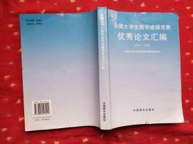全国大学生数学建模竞赛优秀论文汇编:1992~2000