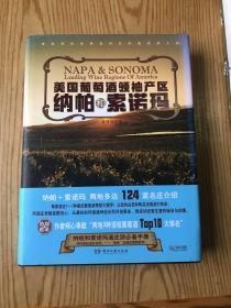 美国葡萄酒领袖产区 纳帕和索诺玛