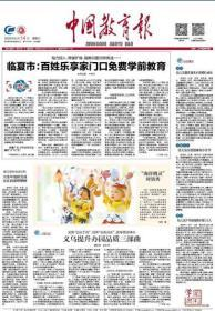 中国教育报 2020年6月14日【原版生日报】