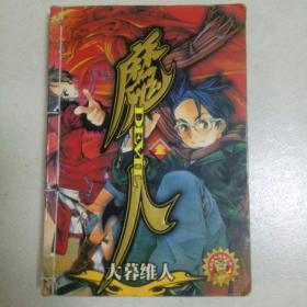 32开漫画   魔人(全一册)
