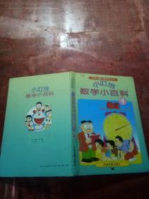 少年儿童彩图百科丛书:小叮当数学小百科4