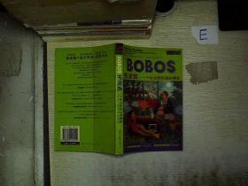 布波族:一个社会新阶层的崛起..