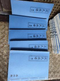 沈氏族谱五卷五册