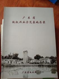 广东省版权兴业示范基地名录
