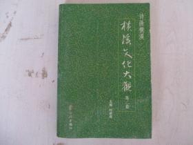 横溪文化大观【第二卷】《诗画横溪》