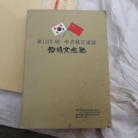 第十一回韩中书艺交流展