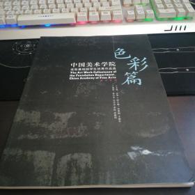 中国美术学院造型基础部学生优秀作品选(色彩篇)