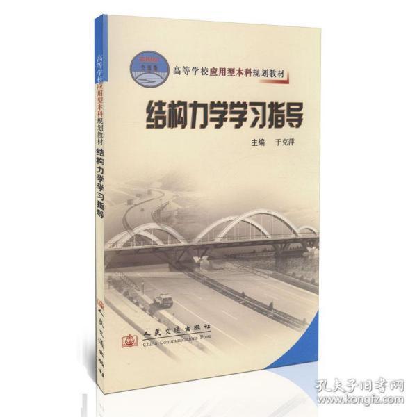 高等学校应用型本科规划教材:结构力学学习指导