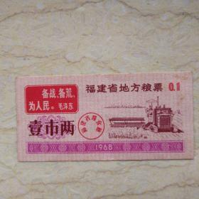 """稀缺 1968年福建省地方粮票  壹市两 票面左上角有毛主席语录""""备战、备荒、为人民"""""""