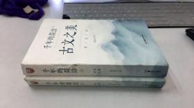 千年的简洁 : 全2册