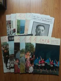 人民画报1976年全年13本(含增刊)