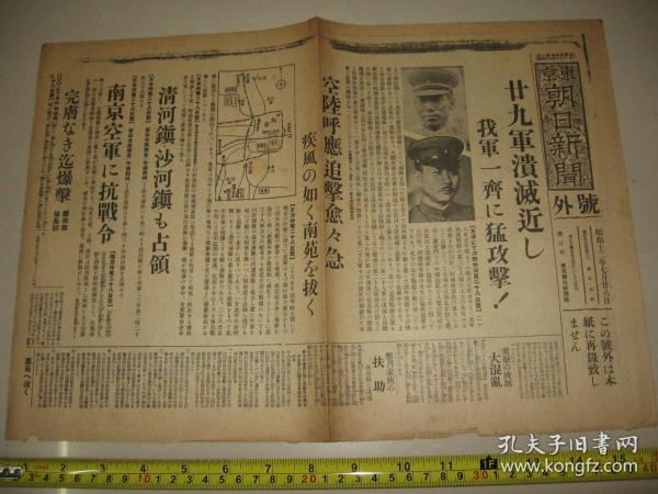 侵华报纸号外 东京朝日新闻1937年7月28日号外 日军猛烈攻击二十九军近乎溃灭 清河沙河占领 南京政府向空军下达抗战令 广东当局计划重建十九路军