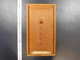 「鼇头音释康煕字典」20册揃