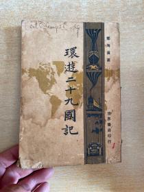 民国18年版【环游二十九国记(上)】插图资料丰富!