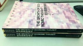 经济思想的成长【上下合售】