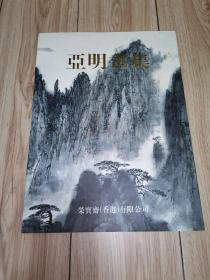 亚明画集【16开】荣宝斋1999年1版1印