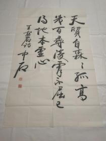欧阳中石书法