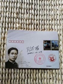 【孔东梅 签名】纪念毛泽东诞辰一百一十周年 纪念封 ==== 2003年12月26日