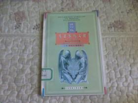 世界民族宗教与文化系列丛书——俄罗斯东正教与文化