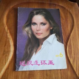 杂志 电视连环画 1987年第6期 (电视连续剧 红楼梦 6)