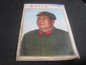 解放军画报 1976年第8期