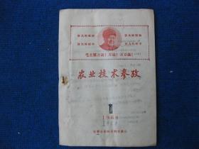 【创刊号】农业技术参考  1968-1(红色刊物、头像、有发刊词)