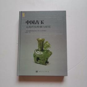 中国古玉无损科技检测与研究