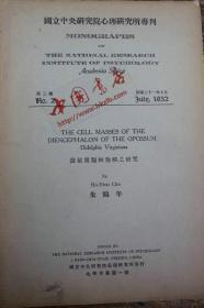国立中央研究院心理研究所专刊(第2号)