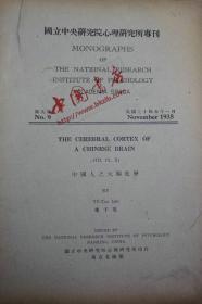 国立中央研究院心理研究所专刊(第9号)