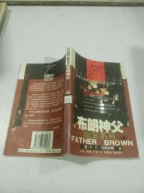 布朗神父探案系列(上)