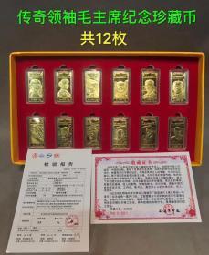 旧藏毛主席纪念币一套,共12枚,带证书