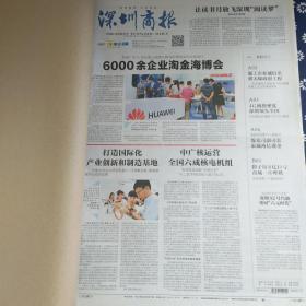深圳商报 2014年11月(1-10日)