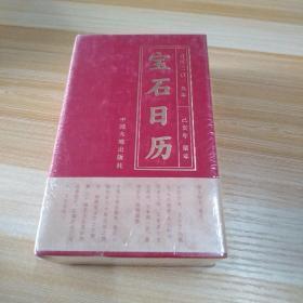 宝石日历(公历2019年己亥年猪年)